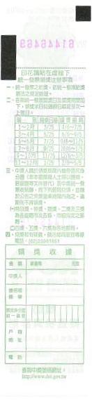 taiwan_receipt_back.png