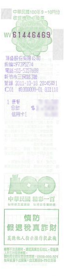 taiwan_receipt_front.png